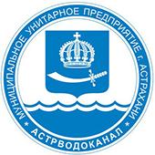 МУП г. Астрахани «Астрводоканал»