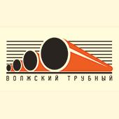 ОАО «Волжский трубный завод»