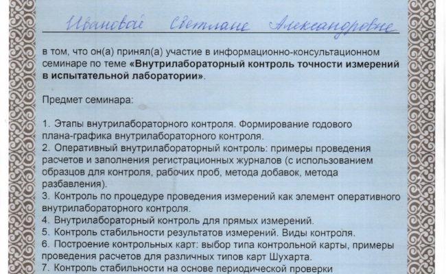 Сертификат Ивановой-1