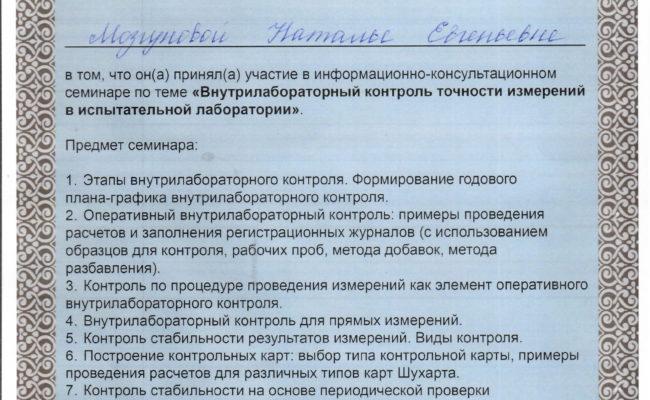 Сертификат Мозгуновой-1