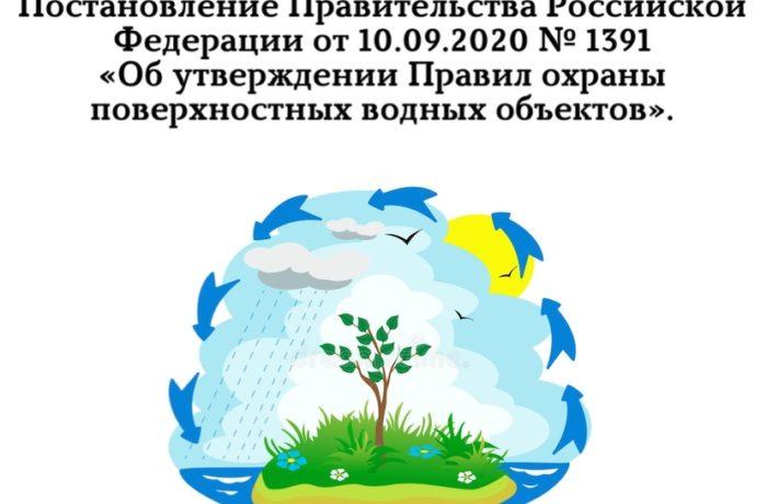 Постановление Правительства Российской Федерации от 10.09.2020 № 1391 «Об утверждении Правил охраны поверхностных водных объектов».